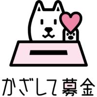 かざして募金ロゴ_タテ