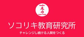 bnr_sokoriki_top