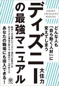 ディズニーの最強マニュアル(かんき出版)