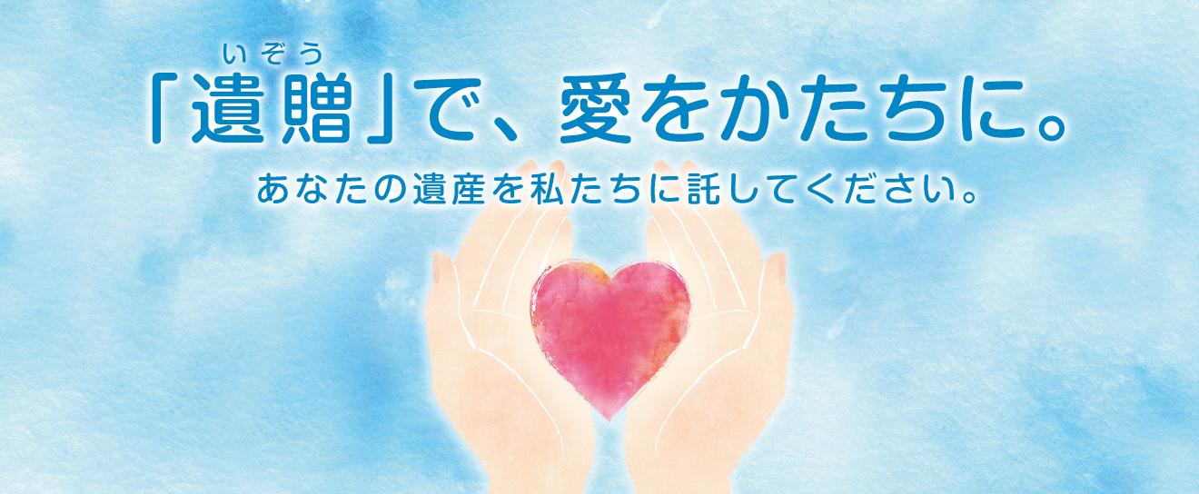 pic_izou_donation_x2