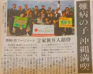 2017.3.15琉球新報記事