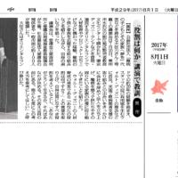 20170801 岩手日日新聞 講演会記事