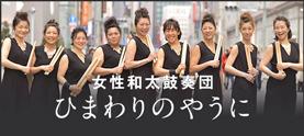 bnr_himawari_top