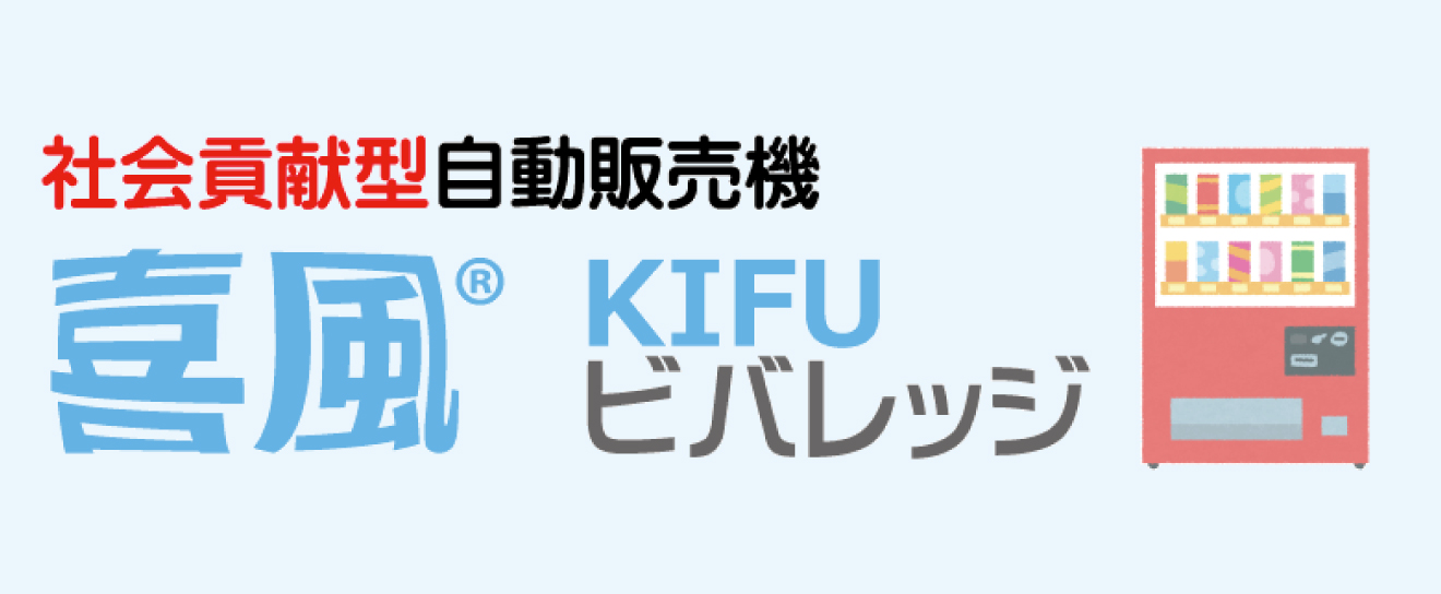 pic_kifubeverage_1_activity_x2