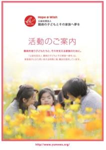 Hope&Wish