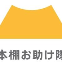 本棚お助け隊ロゴ1