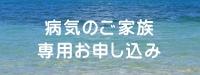 青と碧(あお)と白と沖縄宿泊申し込みフォーム