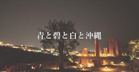 Hope&Wishバケーションハウス「青と碧と白と沖縄」のイメージ